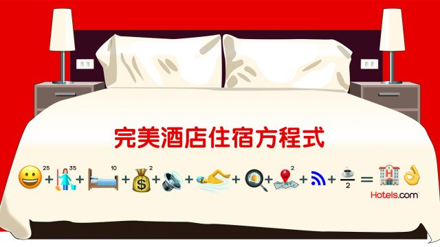 NEW_EMOJI_BED