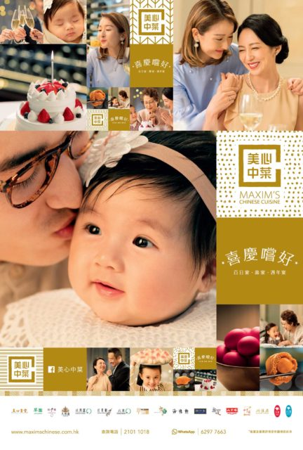 01 Maxims_ChineseCuisine_Poster_100days