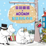 姆明谷陪你過聖誕齊放閃! 荃灣廣場《 Moomin聖誕閃亮奇緣 》