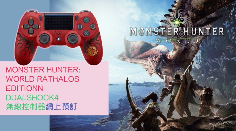 monster-hunter-world-listing-thumb-01-ps4-us-18sep17