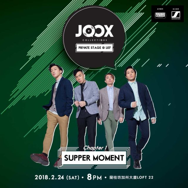 《JOOX COLLECTIONS:Private Stage @ LKF》- Supper Moment copy