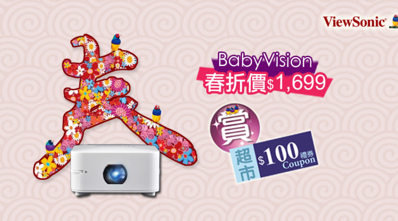 BabyVision CNY promo_banner