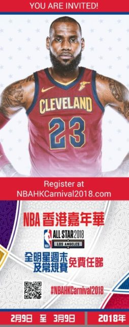 NBA Tickets - Team Captain LeBron James Version