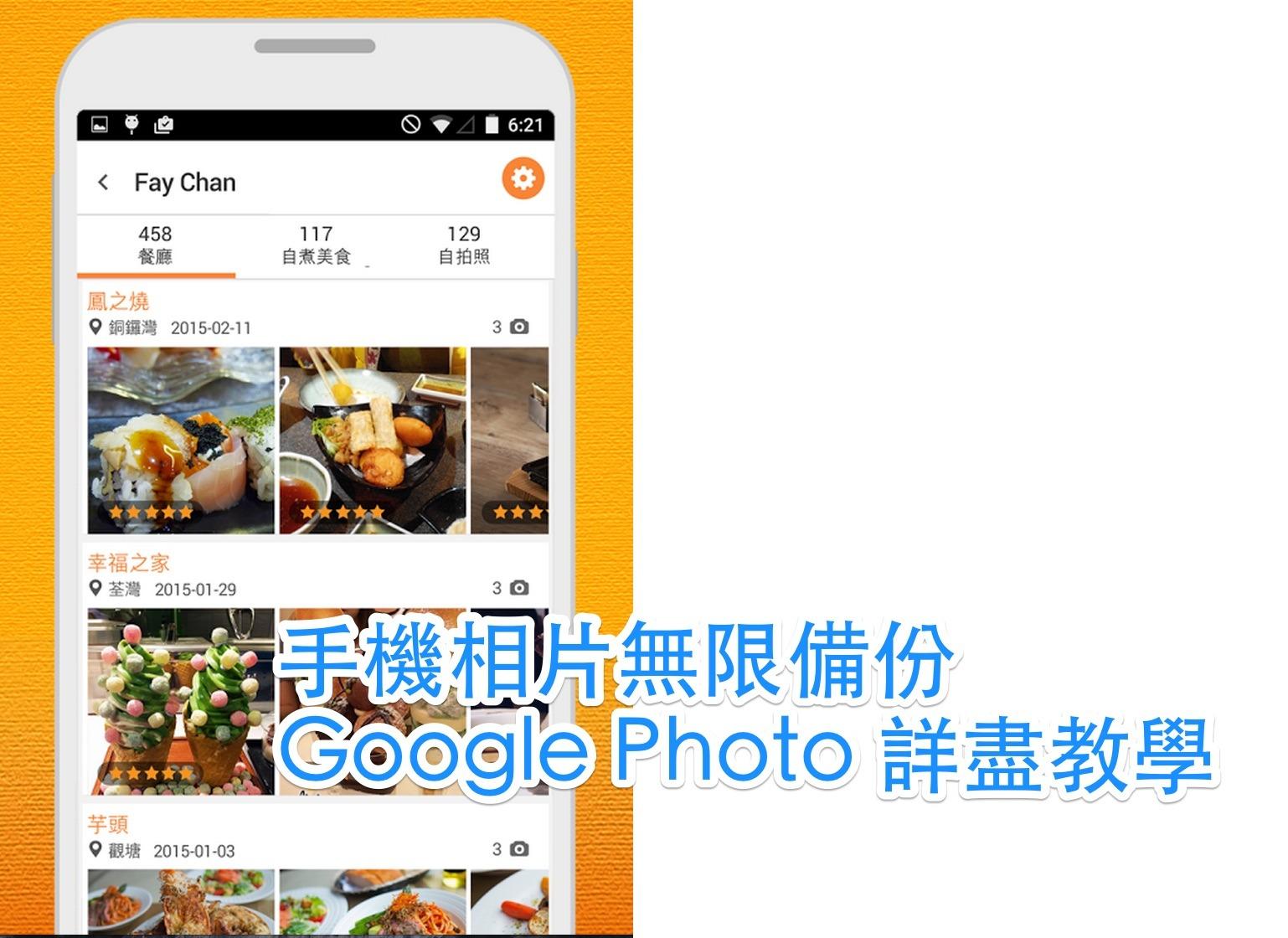 手機相片無限備份|Google Photos詳盡教學