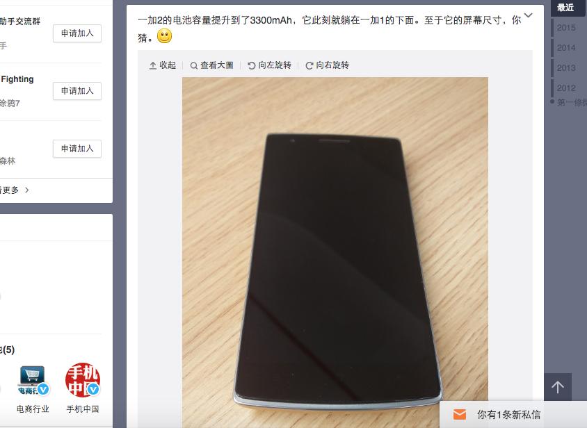 OnePlus 2 採用3300mAh電池 |CEO明洩新機規格