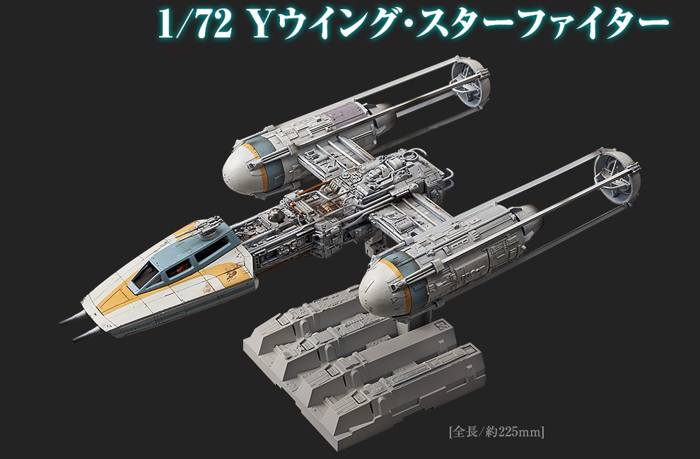 1/72 Y-Wing Star Fighter  忠於電影設定