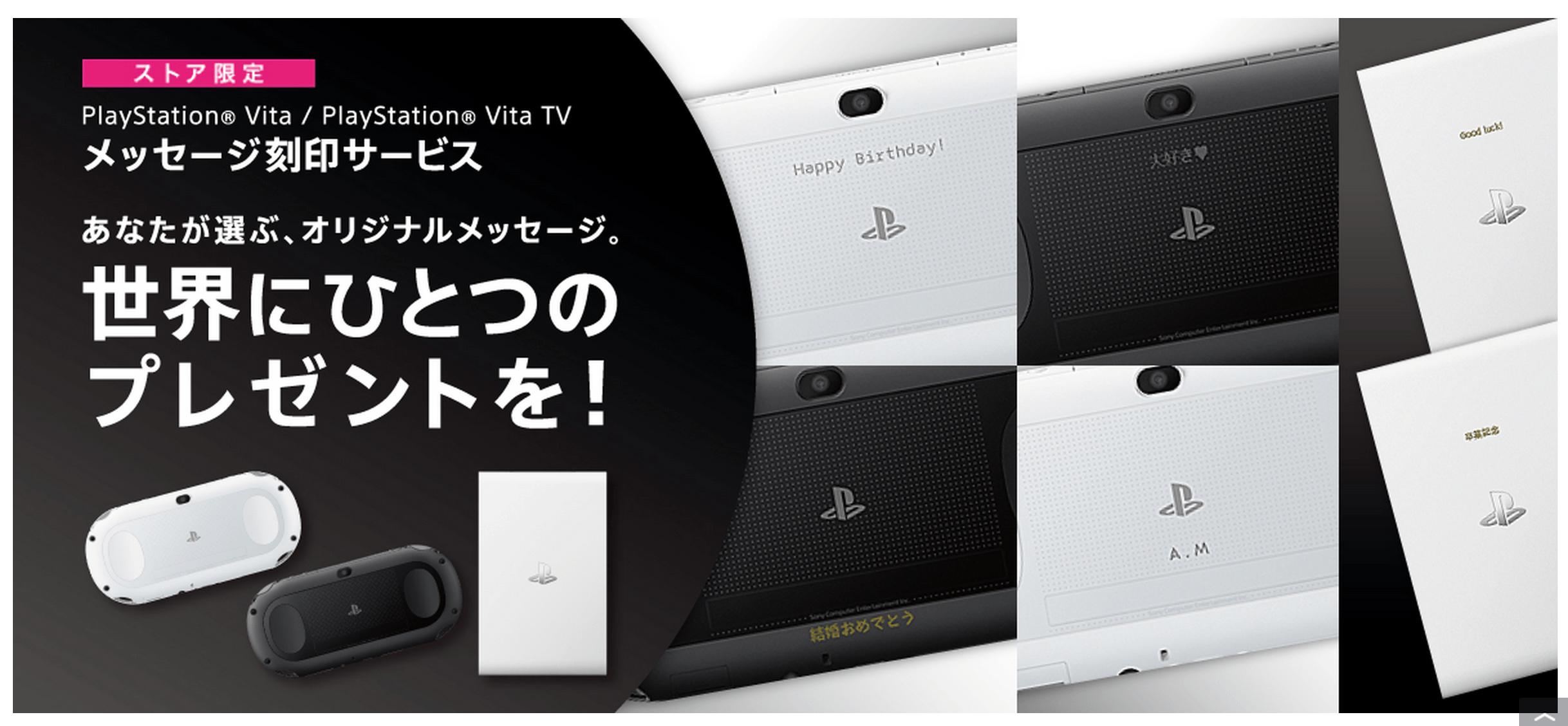 日本PS Store專享 PS Vita獨有刻字服務