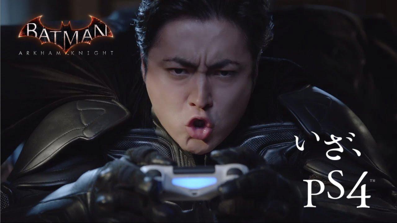電車男扮 Batman |山田孝之宅到出面