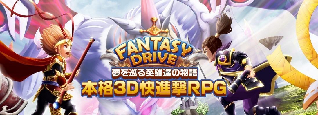 《Fantasy Drive》上架 事前登陸過8萬