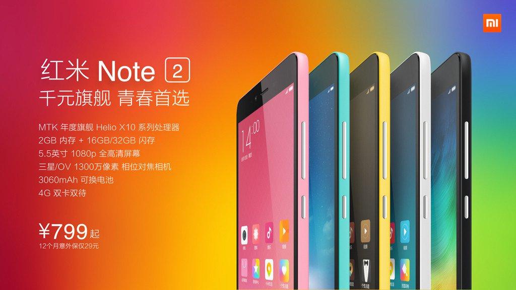 小米發聲明: 紅米Note 2 無話過用Sharp屏幕