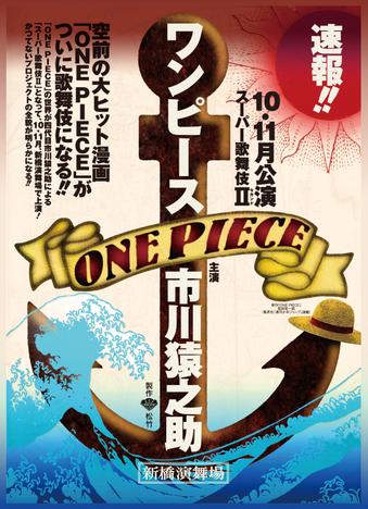 海賊王 One Piece 歌舞伎版十月開鑼  劇照初曝光你能接受嗎?
