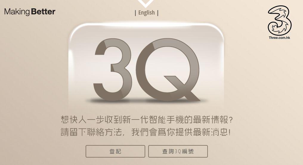 【 預訂iPhone 6s 】 3HK 推出預約登記新機服務
