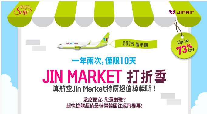 【 平搶機票 】 包行李餐飲 900蚊飛首爾 |JinAir限時特價搶購