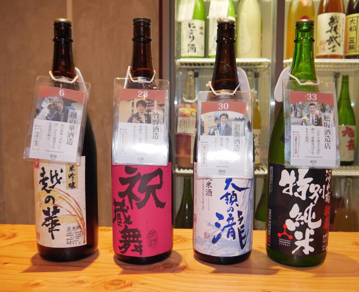 〔 遊日情報 〕池袋、淺草必去!3000日圓 無時限任飲 百款日本酒