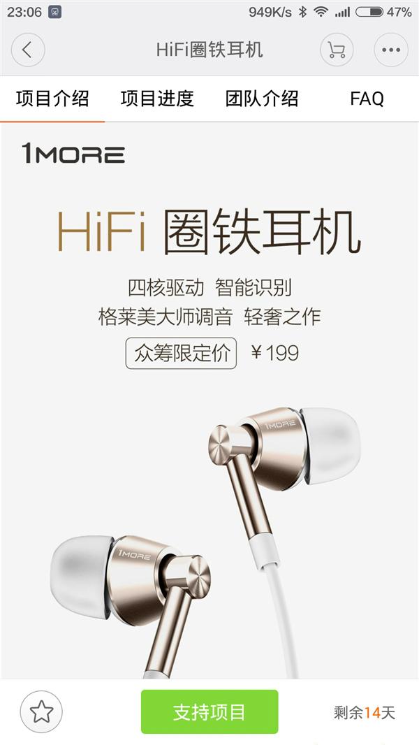 小米 HiFi圈鐵耳機 今日10點眾籌