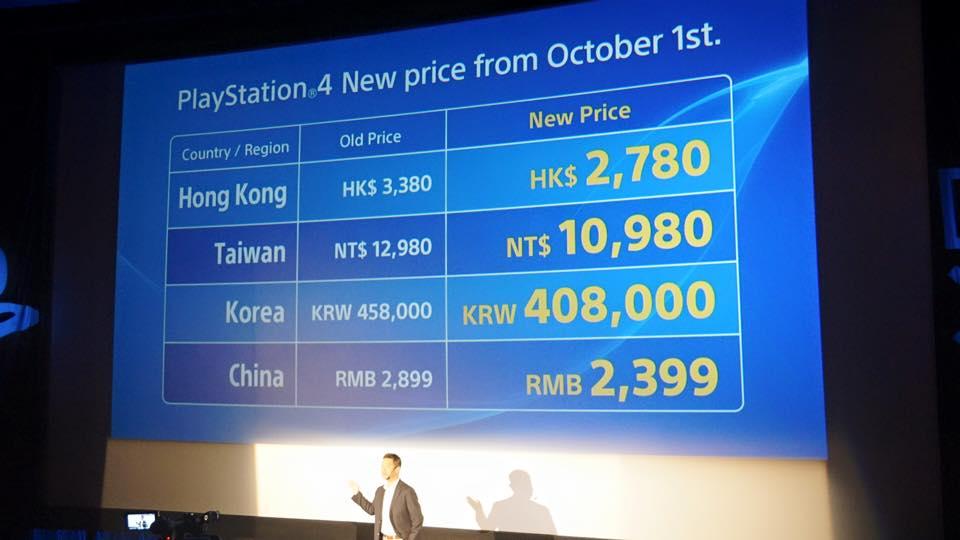 港版PS4減價