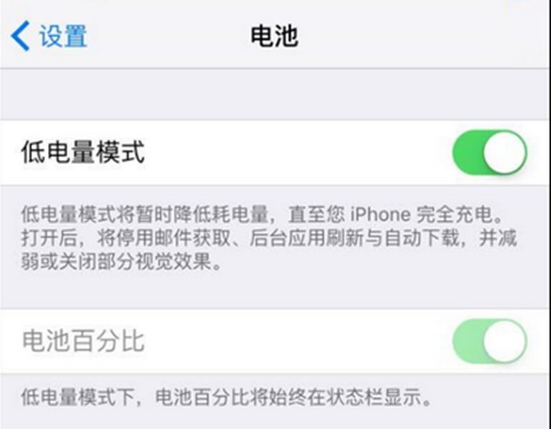 iOS 9 新增低電量模式  實際可以省到幾多電?