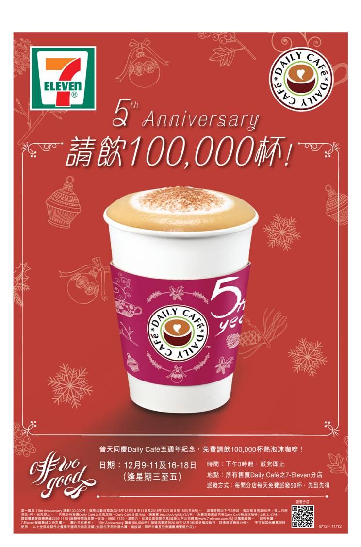請飲十萬杯 免費咖啡  7仔Daily Café五週年