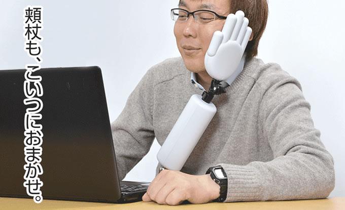 開心大發明 | 健康手臂支架 托出健康