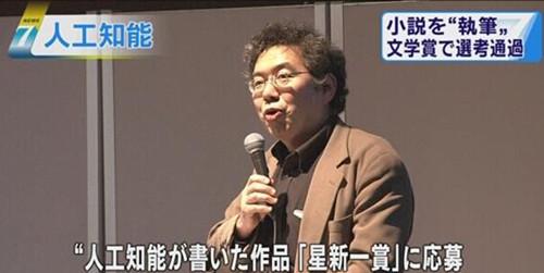 日本研人工智能寫小說? | 參加比賽通過初審