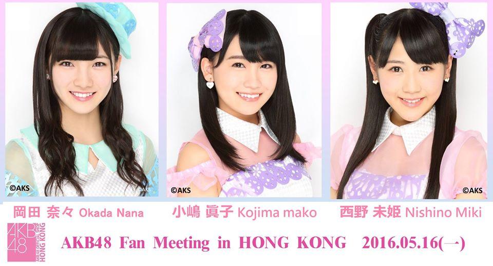 AKB48香港官店重啟|邀請小嶋真子等三銃士訪港握手會