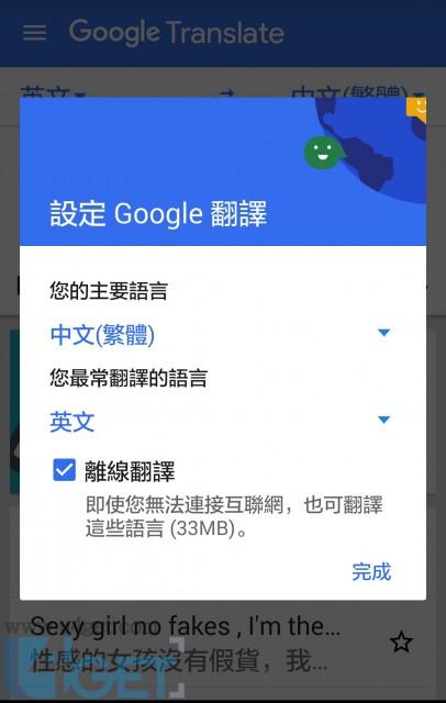WhatsApp 都有 翻譯 功能! Tap To Translate 使用教學