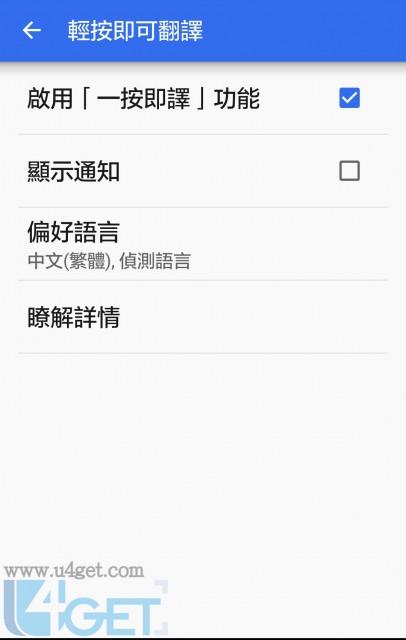 WhatsApp 都有翻譯功能! Tap To Translate 使用教學