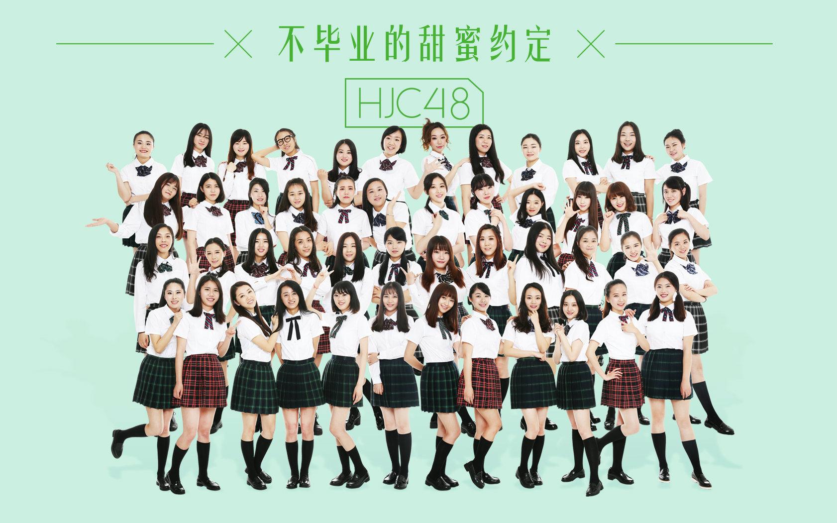 老翻 AKB48 ! 90 後班主任組女團 HJC48