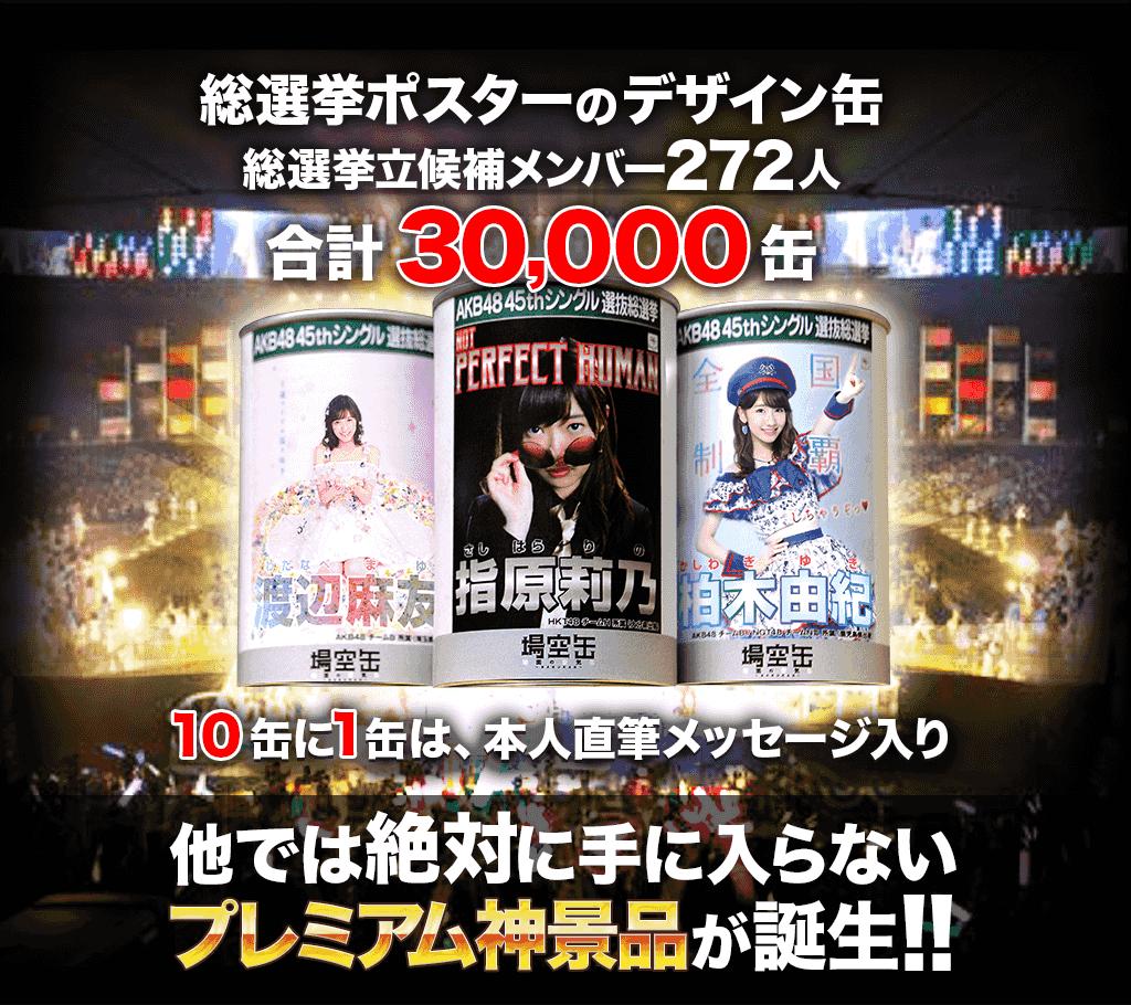 借 AKB48 奇招推手遊 夾公仔贏女神空氣