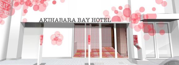 女士專用 膠囊酒店 Bay Hotel 進軍秋葉原