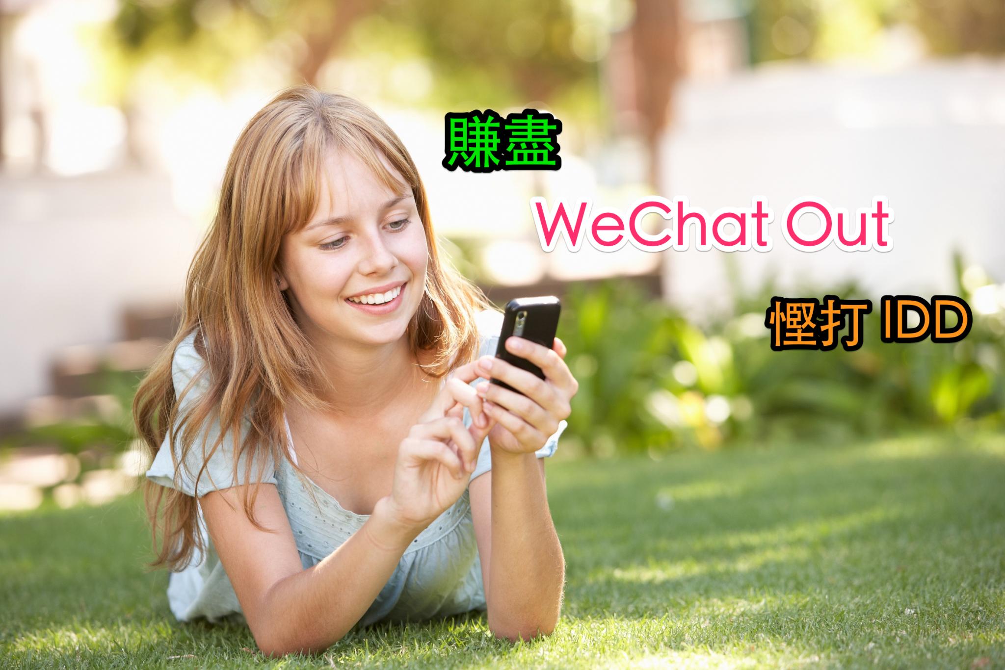 想慳長途電話費?拎盡 WeChat Out 100 分鐘通話時間