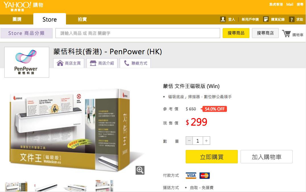 「 蒙恬網上專賣 」大減價 滿 HK$1,200 送行山背包