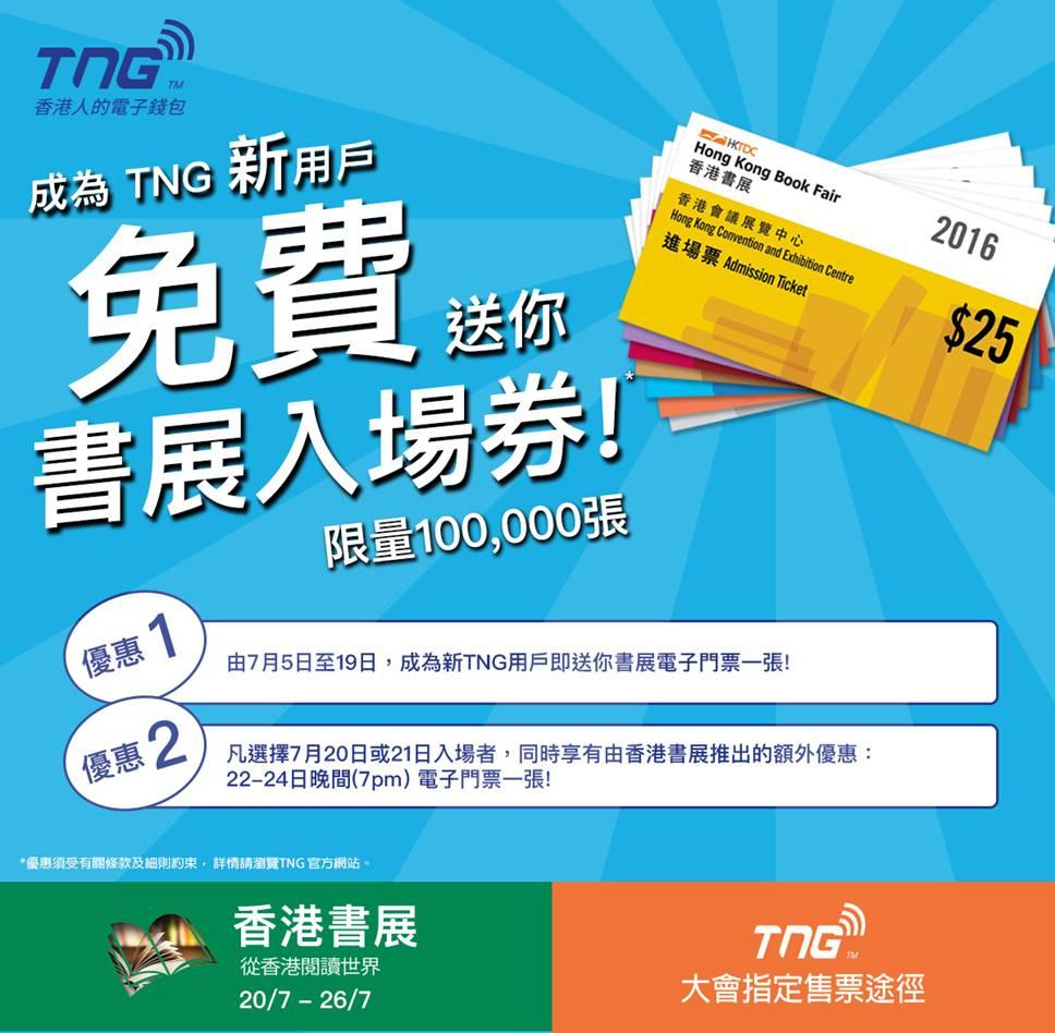未登記 TNG ?新登記用戶送「 香港書展 2016 」入場券