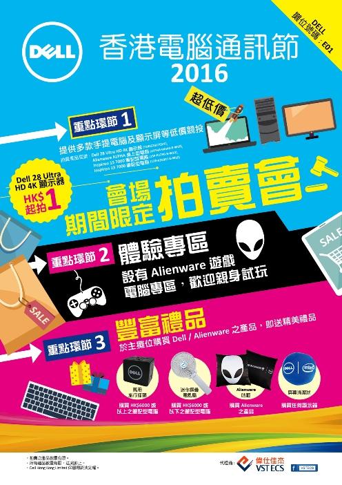 〔 灣仔電腦節 2016 〕蘇寧 x  Dell  $1 搶 4K 芒 Notebook 最平三千有找