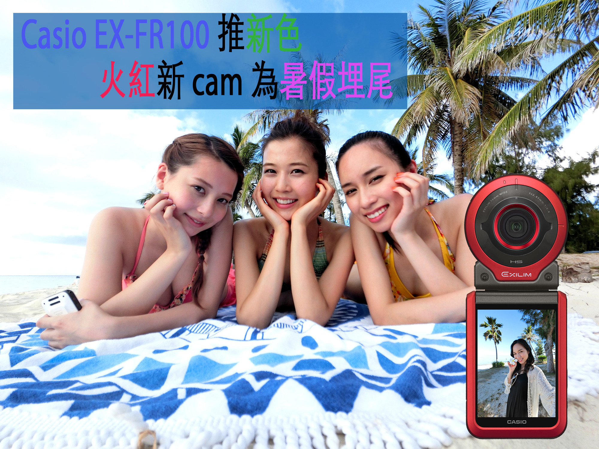 Casio EX-FR100 推新色 火紅新 action cam 為暑假埋尾