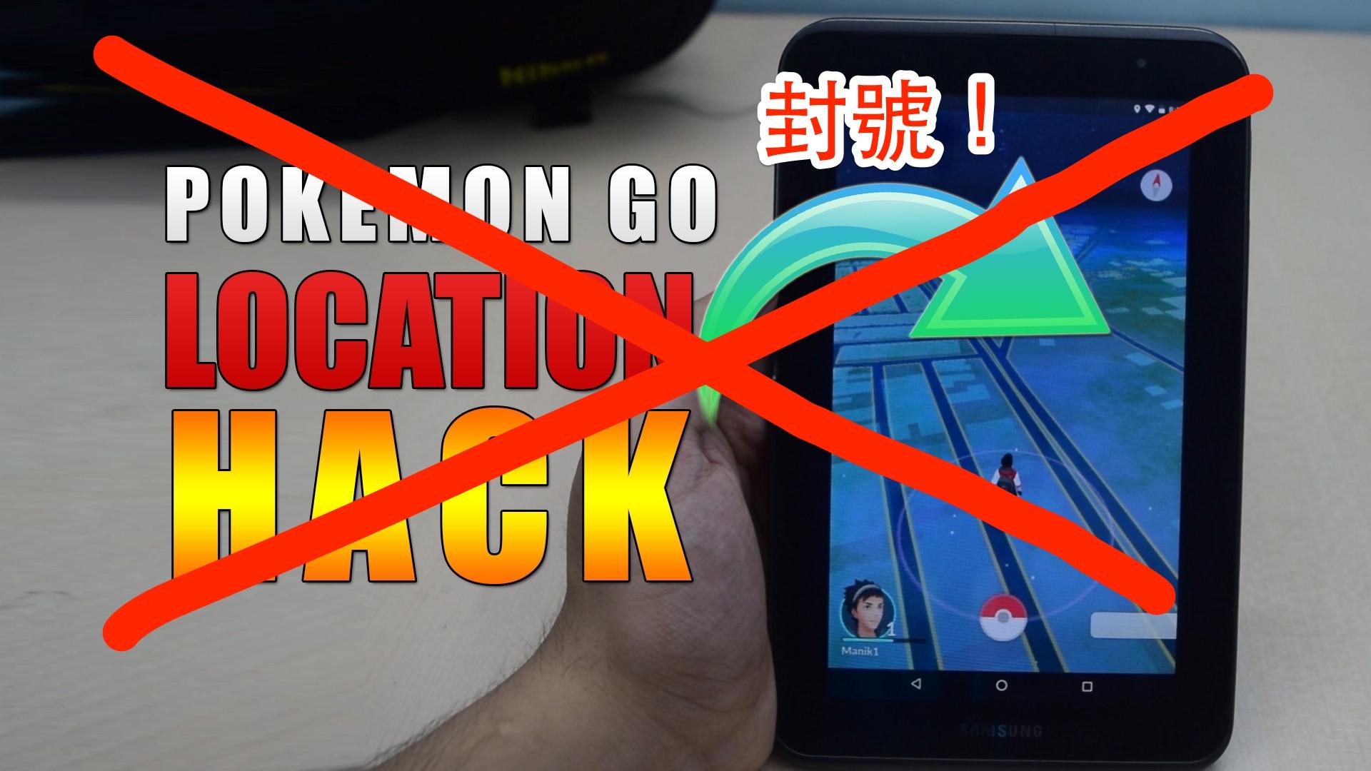 終於都出手! 《 Pokemon Go 》外掛、 Fake GPS  終身封號無情講