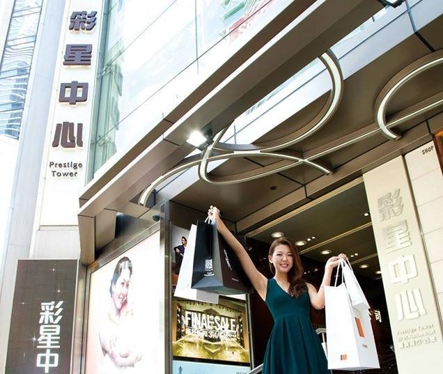 尖沙咀彩星中心推優惠 購物有得換禮物
