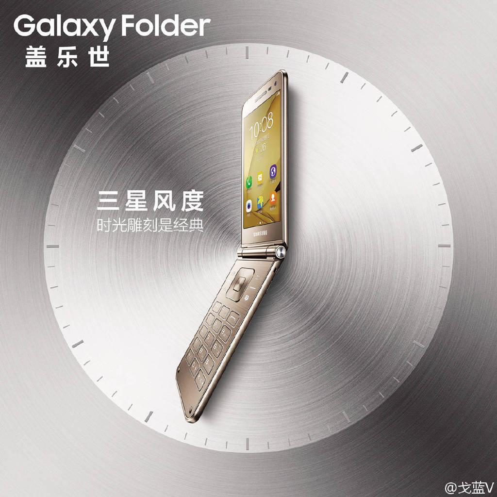 真智能摺機開賣在即 Samsung Galaxy Folder 2 玩懷舊