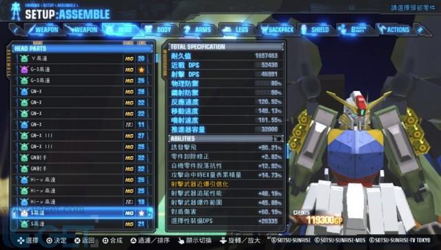 Gundam Breaker 3 鋼彈創壞者 3 高達破壞者 3