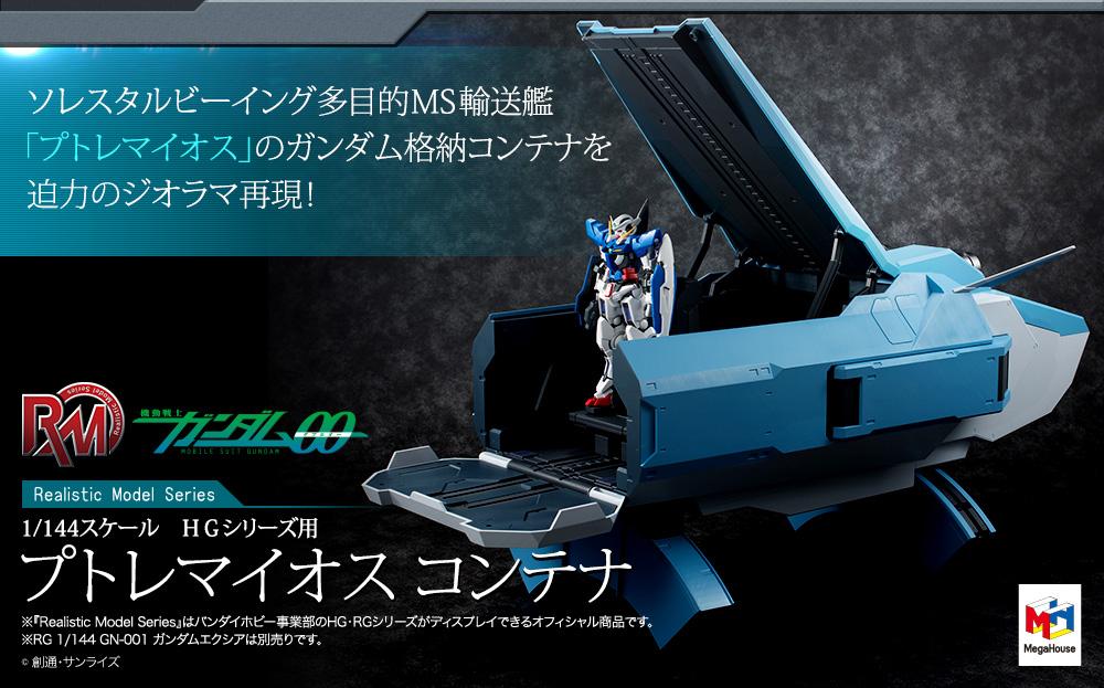 機動戰士 Gundam 00 HG 大型運輸船預約開始