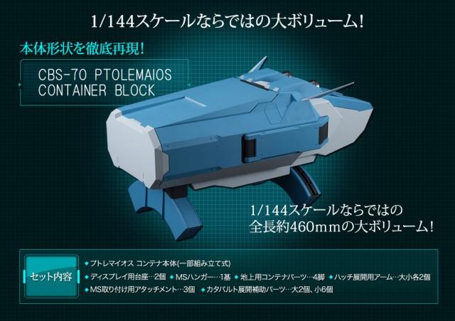 機動戰士 Gundam 00 HG 大型運輸船預約開始 Bandai
