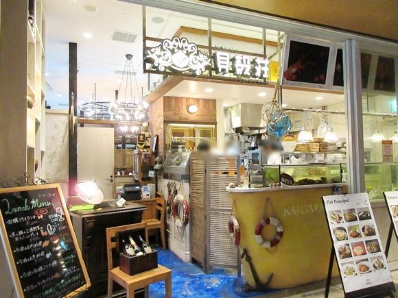 日本 東京 貝殼莊