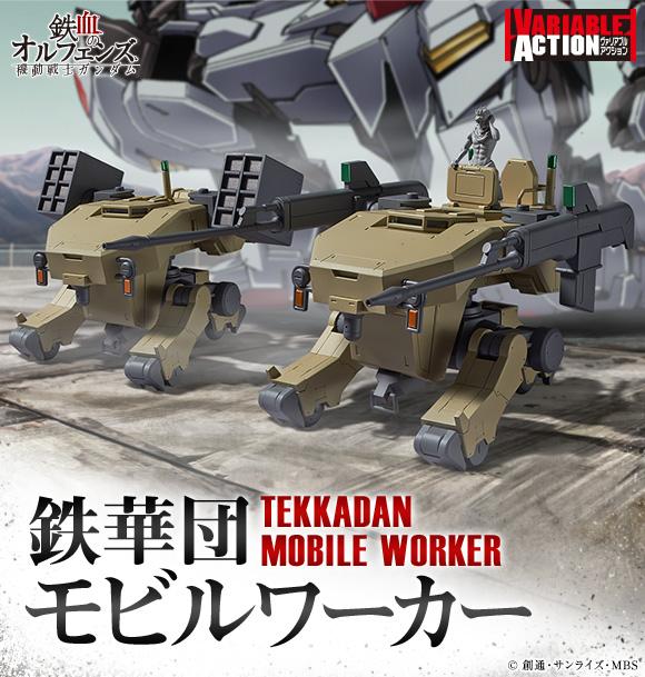 《 機動戰士 Gundam 鐵血的孤兒 》 Mobile Worker 預約開始