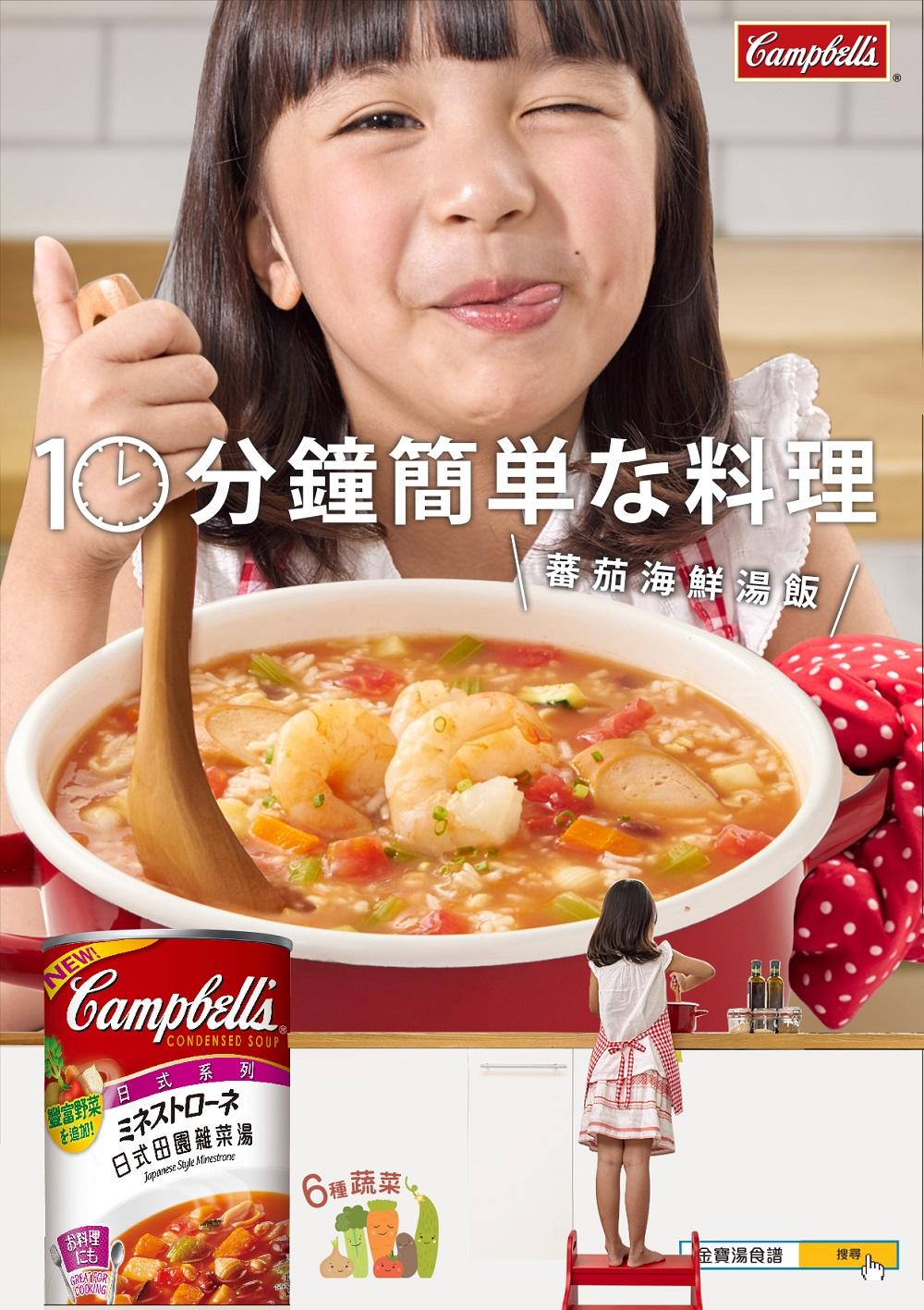 金寳湯推日式新日味 宵夜露營最適合