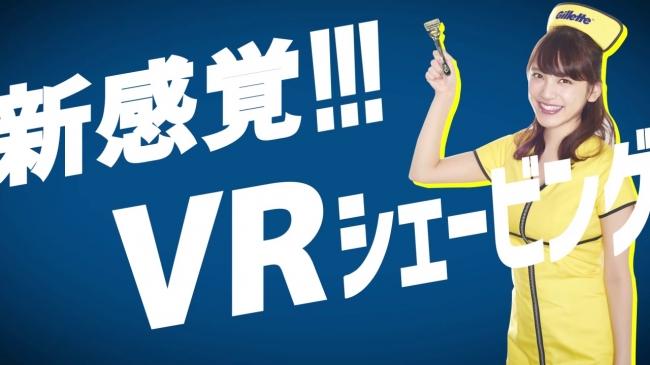 VR 新玩法 日本女優 都丸紗也華 幫你剃鬚