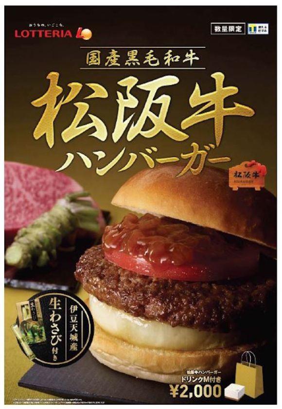 11 月尾去日本必食! Lotteria 推三日限定松阪牛漢堡