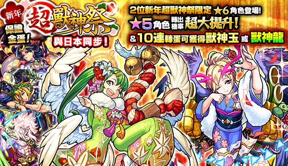 《怪物彈珠》新年關卡全開  新年超獸神祭與日本同步