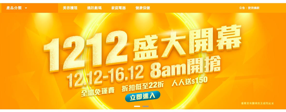 香港蘇寧網店開幕  化妝品優惠價低至 22 折