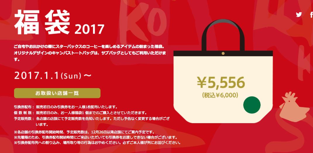 日本 Starbucks  2017 福袋開價 6,000 日元必搶