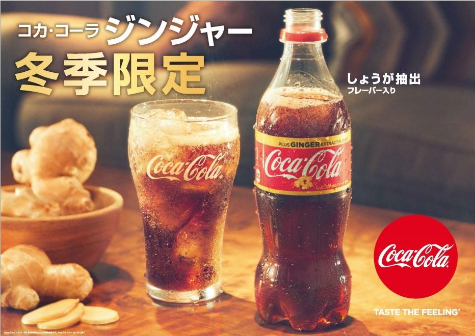 史上最初?咁我平時飲緊咩!  日本推薑味可樂冬日限定